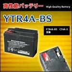 バイクバッテリー YTR4A-BS(FTR4A-BS CT4A-5互換)