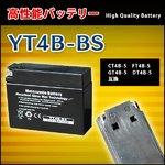 バイクバッテリー YT4B-BS(CT4B-5 FT4B-5 GT4B-5 DT4B-5互換)