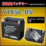 バイクバッテリー YTX5L-BS(CTX5L-BS FTX5L-BS互換)