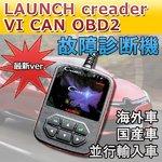 最新バージョン LAUNCH creader VI CAN OBD2 故障診断機