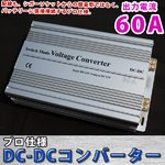 プロ仕様 DC-DCコンバーター 60A デコデコ 24V→12V 電気変換器