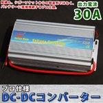 プロ仕様 DC-DCコンバーター 30A デコデコ 24V→12V 電気変換器