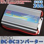 プロ仕様 DC-DCコンバーター 20A デコデコ 24V→12V  電気変換器