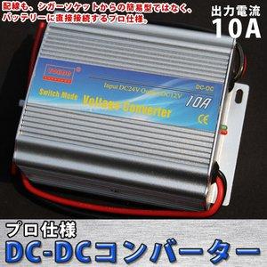 プロ仕様 DC-DCコンバーター 10A デコデコ 24V→12V 電気変換器