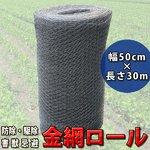 金網ロール 防除・駆除・害獣忌避 幅50cm×30m