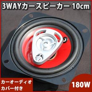 180W 3WAYカースピーカー 10cm レッド