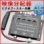 4CH出力 映像分配器 ビデオブースター内蔵 ヘッドレストモニター
