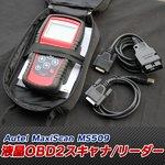液晶OBD2スキャナ/リーダー Autel MaxiScan MS509 自動車故障診断機 コードスキャナー テスター