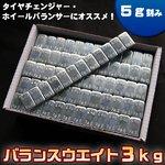 5g刻み バランスウエイト3kg ブラック両面テープ採用