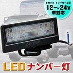 LED ナンバー灯 汎用品(1個)トラック トレーラー DC12v〜24v車対応 軽量 コンパクト ダウンライト