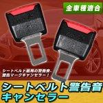 汎用シートベルト警告音キャンセラー 全車種適合