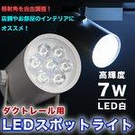 ダクトレール用LEDスポットライト高輝度7W
