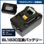 MAKITAマキタ BL1830互換 バッテリー18V3000mAh