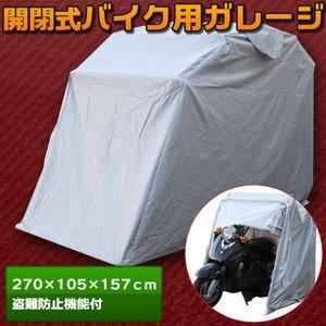開閉式バイク用ガレージ 簡易ガレージ 270×105×157cm