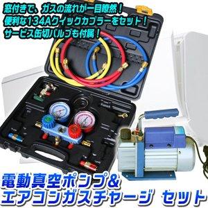 エアコンガスチャージ キット 真空ポンプセット R134a R502a R12