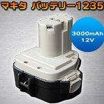高品質 マキタ バッテリー1235 対応 互換 社外品 3000mAh 12V