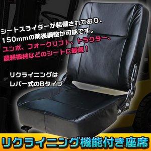 リクライニング機能付き座席 Bタイプ 汎用 前後調節 リクライニング機能付