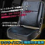 リクライニング機能付き座席 Aタイプ 汎用 前後調節 リクライニング機能付