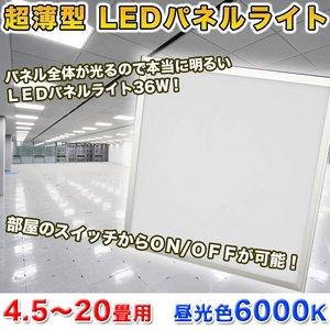 4.5〜20畳用 超薄型 LEDパネルライト 昼光色6000K 家庭用 照明 天井埋込型 省エネ 電気代節約 電球 シーリングライト
