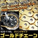 シールチェーン ゴールドチェーン Oリングシール 520-116L シールチェーン ドライブチェーン