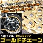 シールチェーン ゴールドチェーン Oリングシール 428-150L シールチェーン ドライブチェーン