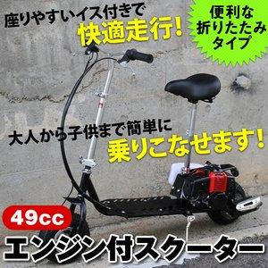 人気!折りたたみ式 49ccエンジン付スクーター 2ストエンジン・混合油使用