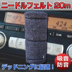 ニードルフェルト デッドニング 20M 吸音 防音 遮音 遮熱 断熱 床材 シート 音質向上 カーオーディオ