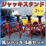 ジャッキスタンド 馬ジャッキ リジットラック 3t 4個セット 3段階調整 ウマ ジャッキアップ 車 タイヤ 交換