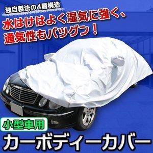 自動車用カバー/カーボディーカバー 【小型車用】 車保護/防水加工/UV加工 〔カー用品〕