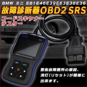 BMW ミニ E81E46E39E63E38E36 故障診断機 OBD2 SRS コードスキャナー テスター