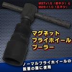 マグネットフライホイールプーラー M27x1.0 ・ M28x1.0
