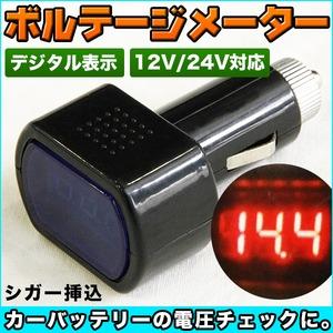 ボルテージメーター/電圧計 【12V/14V対応】 シガー挿込/LED表示/デジタル表示