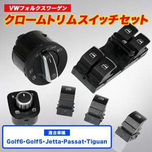 VW ヘッドライトスイッチセット クロムメッキ ゴルフ5/6 AUTO