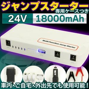 ジャンプスターターポータブルバッテリー(充電器) USB出力/LEDライト/ケース/アダプター付き コンパクト仕様