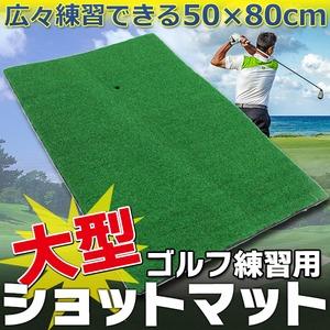 ゴルフ練習マット 打 スイングマット ショット用スタンスマット