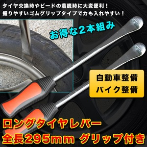ロングタイヤレバー 全長295mm グリップ付き 2本組み タイヤ交換 ビード脱着 スプーン・タイプ 自動車整備 バイク整備 トラック用品