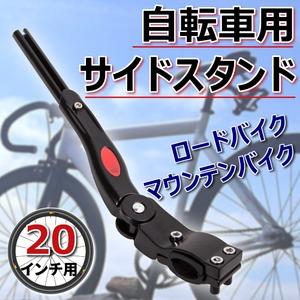 自転車用サイドスタンド ロードバイク マウンテンバイク