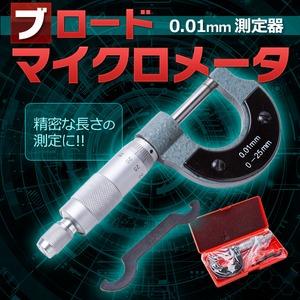 ブロードマイクロメータ 0.01mm 測定器