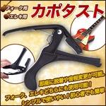カポタスト フォーク エレキ用 カポ 弦楽器用アクセサリー 演奏補助器具 移調