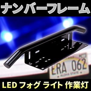 LED フォグ ライト 作業灯 ナンバーフレームナンバーステー