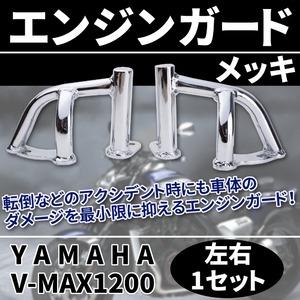 YAMAHA V-MAX1200 エンジンガード メッキ VMAX