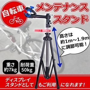 自転車 メンテナンス スタンド ワーク スタンド ディスプレイ スタンド サイクル スタンド ロードバイク 整備 修理 保管 工具