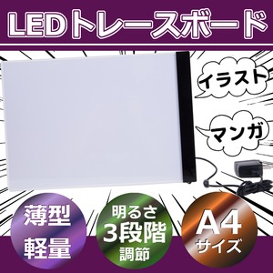 LED トレース台 A4 マンガ イラスト デッサン 漫画 原稿用紙 履歴書 USB 3段階調整可能
