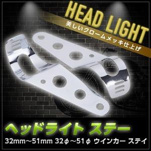 ヘッドライト ステー 32mm〜51mm 32φ〜51φ ウインカー ステイ クロームメッキ