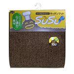 キッチンマット SUSU(スウスウ) ブラウン 【6個セット】