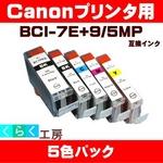 Canon(キャノン) BCI-7E+9/5MP互換インクカートリッジ 5色パック