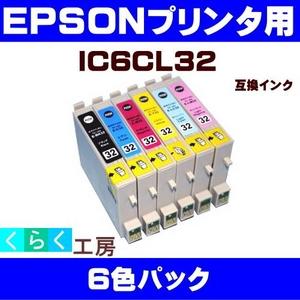 EPSON(エプソン) IC6CL32互換インクカートリッジ 6色パック