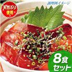 【2011年12月28日18時までのご注文は年内出荷】【長崎県産】天然ぶりどんぶり8食分