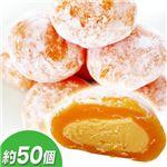 【お歳暮用 のし付き(名入れ不可)】もっちもち新食感 業務用夕張メロン餅50個