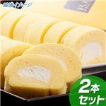 【お歳暮用 のし付き(名入れ不可)】超ふわ しっとりロールチーズケーキ2本セット